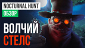 Nocturnal Hunt: Обзор