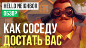 Hello Neighbor: Обзор