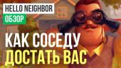 Hello Neighbor: Обзор