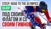 Steep: Road to the Olympics: Обзор