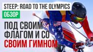 Обзор игры Steep: Road to the Olympics