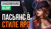Shadowhand: Обзор