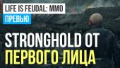 Life is Feudal: MMO: Превью по бета-версии