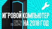 Игровой компьютер на 2018-й год — советы по грамотной сборке