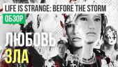 Life is Strange: Before the Storm: Обзор сезона