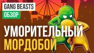 Обзор игры Gang Beasts
