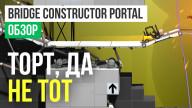 Обзор игры Bridge Constructor Portal