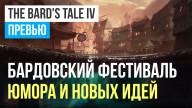 Превью игры Bard's Tale IV, The
