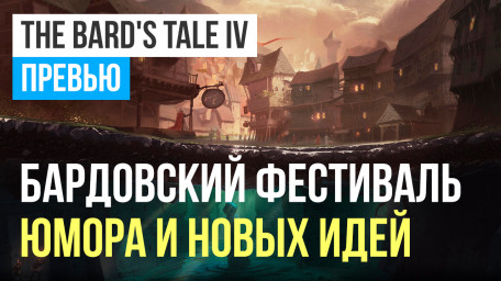 Bard's Tale IV, The