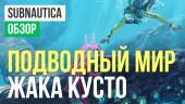 Subnautica: Обзор