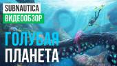 Subnautica: Видеообзор