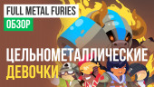 Full Metal Furies: Обзор
