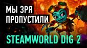 Мы зря пропустили SteamWorld Dig 2 SteamWorld Dig 2