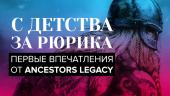 Ancestors Legacy: C детства за Рюрика: первые впечатления от Ancestors Legacy