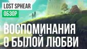 Lost Sphear: Обзор