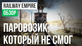 Railway Empire: Обзор