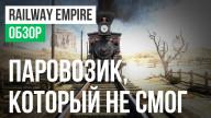 Обзор игры Railway Empire