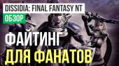 обзор Dissidia: Final Fantasy NT