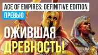 Превью по бета-версии игры Age of Empires: Definitive Edition