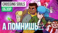 Обзор игры Crossing Souls