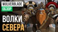 Обзор игры Wulverblade