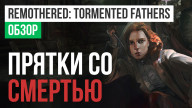 Обзор игры Remothered: Tormented Fathers