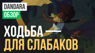 Обзор игры Dandara