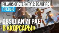 Превью по бета-версии игры Pillars of Eternity 2: Deadfire