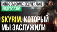 Видеообзор игры Kingdom Come: Deliverance