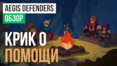Aegis Defenders: Обзор