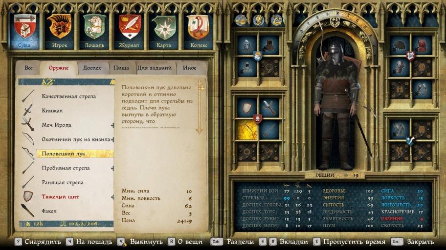 Гайд Kingdom Come: Deliverance – о боевой системе (как сражаться)