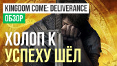 Kingdom Come: Deliverance: Обзор