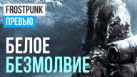 Превью по пресс-версии игры Frostpunk