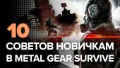 10 советов новичкам в Metal Gear Survive к игре