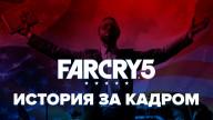 Far Cry 5: история за кадром