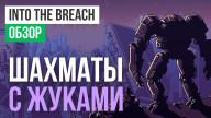 Обзор игры Into the Breach