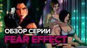 У страха глаза велики — обзор серии Fear Effect Fear Effect