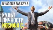 Пять часов в Far Cry 5: культ личности Иосифа С.