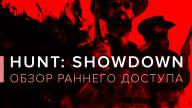 Обзор раннего доступа игры Hunt: Showdown