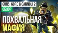 Обзор игры Guns, Gore & Cannoli 2