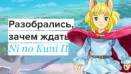 Превью по пресс-версии игры Ni no Kuni 2: Revenant Kingdom