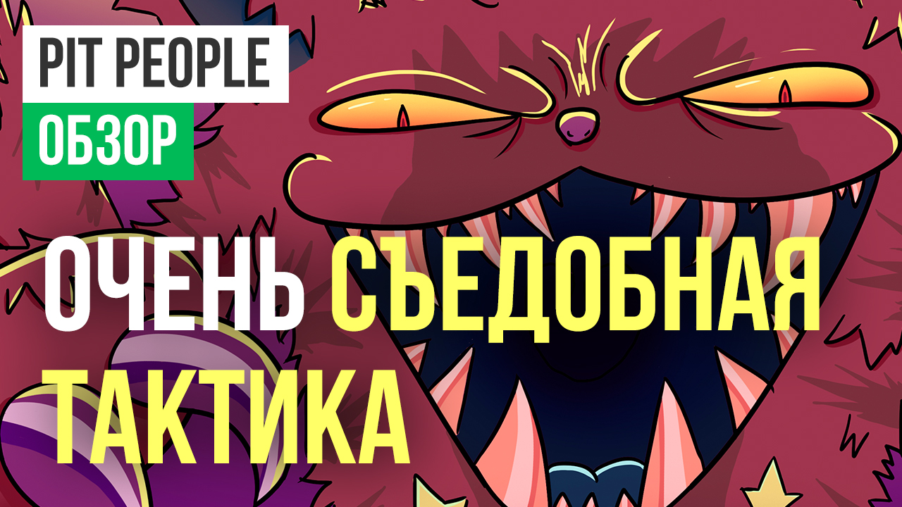 Pit People: Обзор