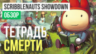 Обзор игры Scribblenauts Showdown
