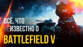 Battlefield V: Анонс, слухи, подробности, дата выхода