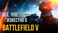 Battlefield V — Анонс, слухи, подробности, дата выхода