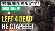 Видеообзор игры Warhammer: Vermintide 2