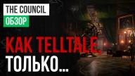 Обзор первого эпизода игры The Council