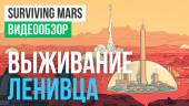 Surviving Mars: Видеообзор