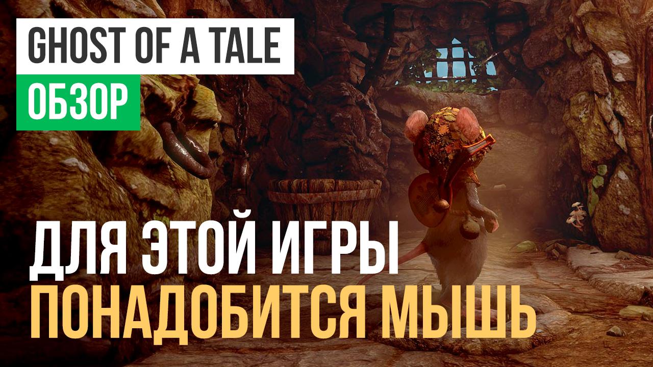 Ghost of a Tale: Обзор