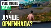 PLAYERUNKNOWN'S BATTLEGROUNDS: Обзор мобильной версии